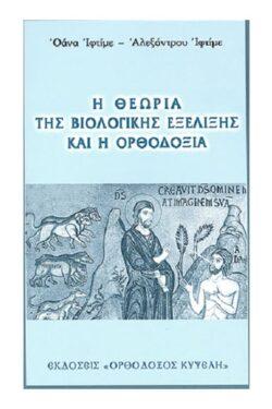 img-i-theoria-tis-viologikis-exelixis-kai-i-orthodoxia