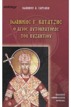 img-ioannis-g-batatzis