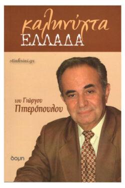 img-kalinixta-ellada-k