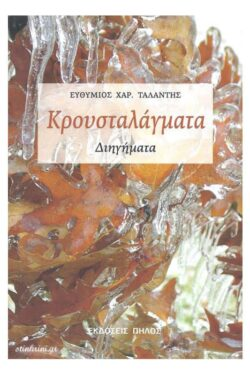 img-kroustalagmata-k