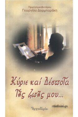 img-kyrie-kai-despota-tis-zois-mou-k
