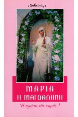 img-maria-i-magdalini