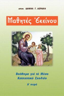 img-mathites-ekeinoy