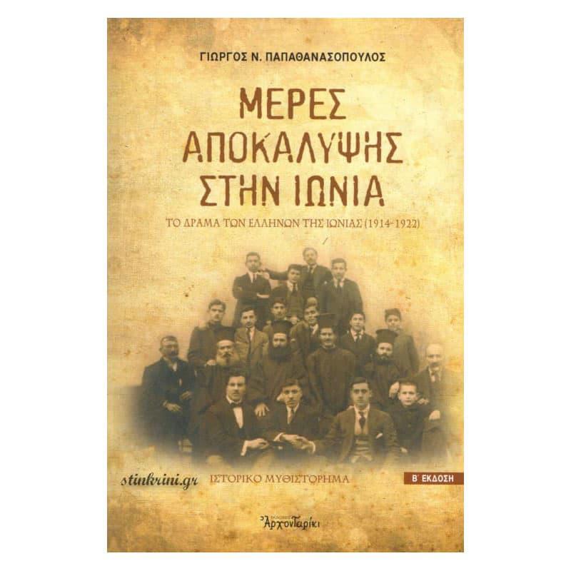 img-meres-apokalipsis-stin-ionia-k