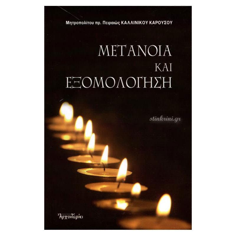 img-metanoia-kai-exomologisi-k