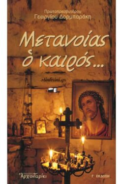 img-metanoias-o-kairos-k