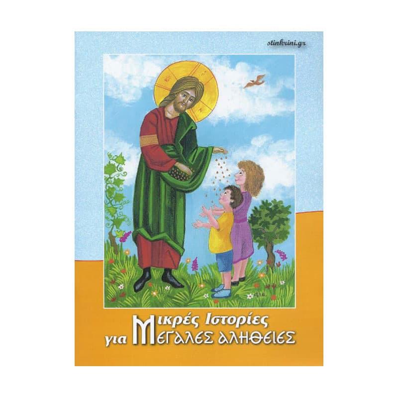 img-mikres-istories-gia-megales-alitheies-k