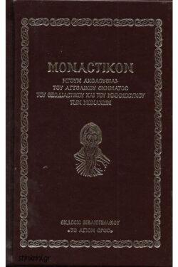 img-monastikon