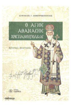 img-o-agios-athanasios-christianoupoleos-k
