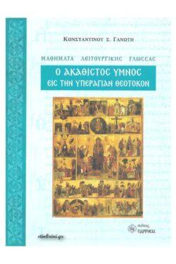 img-o-akathistos-ymnos-eis-tin-yperagian-theotokon-k