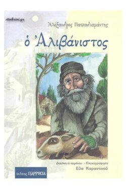 img-o-alibanistos-k