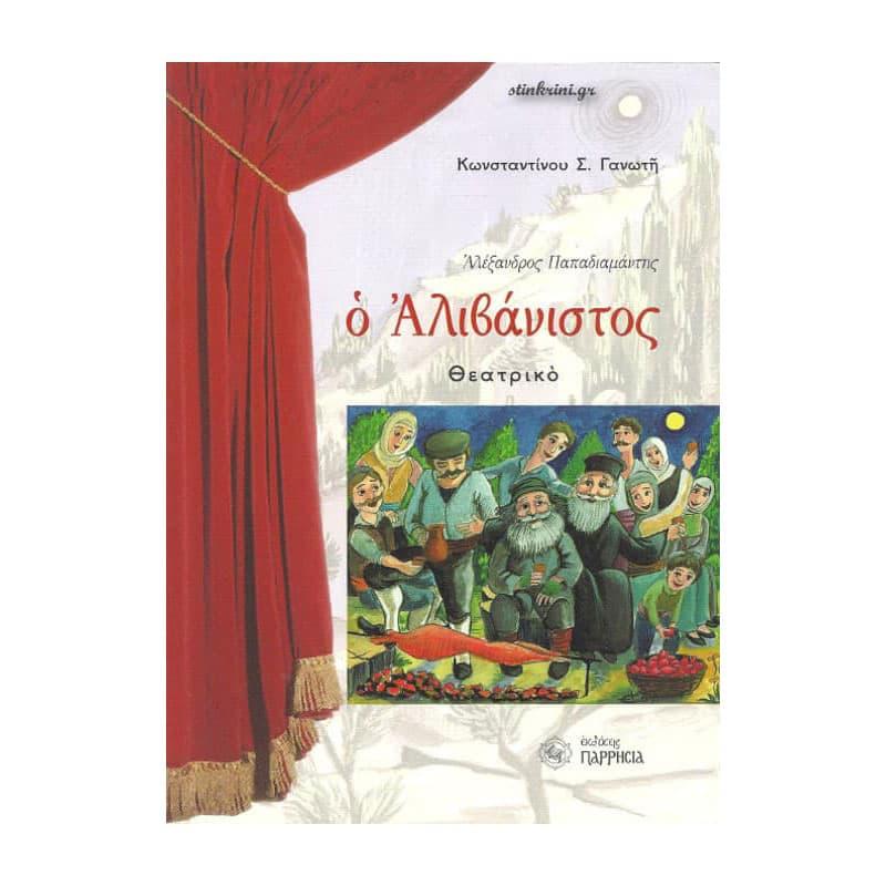 img-o-alivanistos-theatriko-k