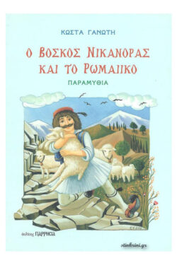 img-o-boskos-nikanoras-kai-to-romaiiko-k