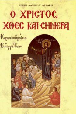 img-o-christos-chthes-kai-simera