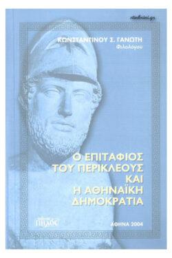 img-o-epitafios-toy-perikleoys-kai-i-athinaiki-dimokratia-k