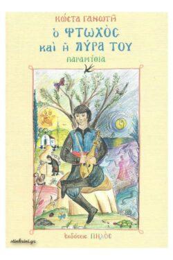 img-o-ftochos-kai-i-lyra-toy-k