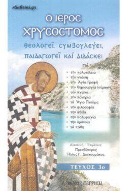 img-o-ieros-chrysostomos-theologei-symvoyleyei-paidagogei-didaskei-tomos-3-k