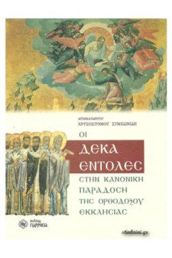 img-oi-deka-entoles-stin-kanoniki-paradosi-tis-orthodoxoy-ekklisias-k