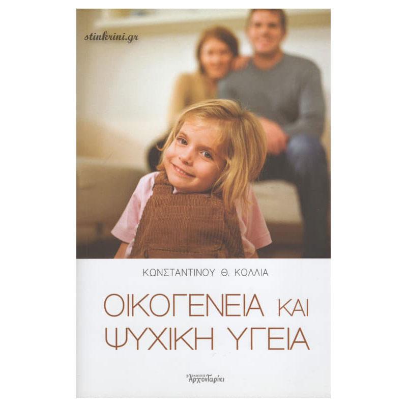 img-oikogeneia-kai-psixiki-igeia-k