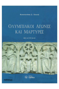 img-olympiakoi-agones-kai-martyres-k