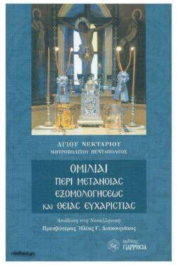 img-omiliai-peri-metanoias-exomologiseos-kai-theias-euxaristias-k