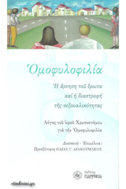 img-omofylofilia-k