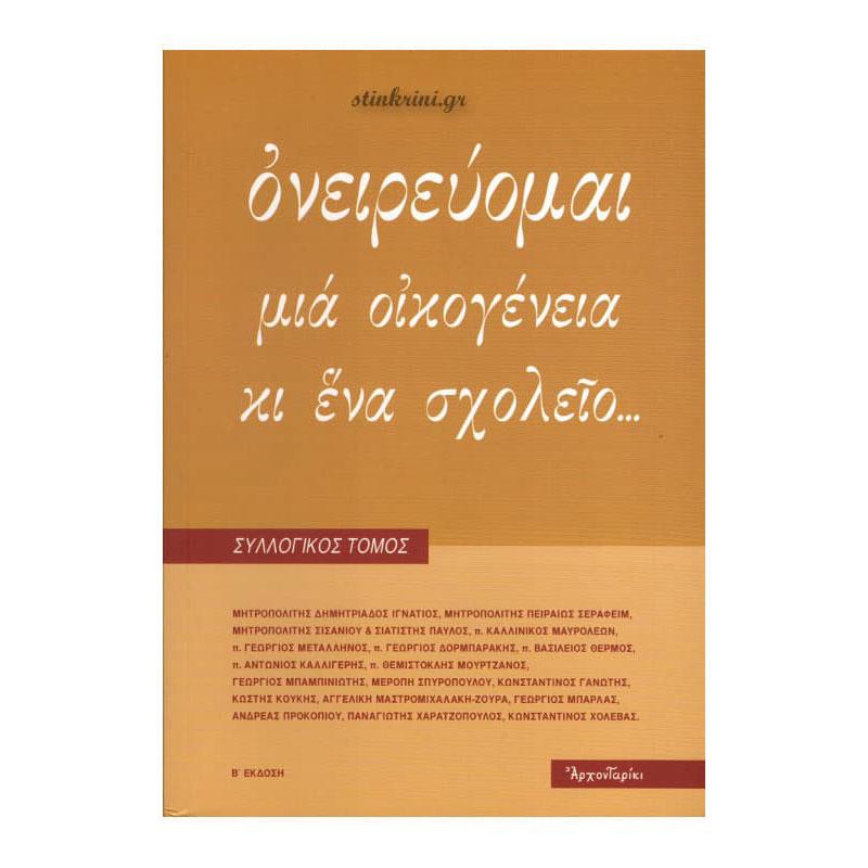 img-oneireyomai-mia-oikogeneia-ki-ena-scholeio-k
