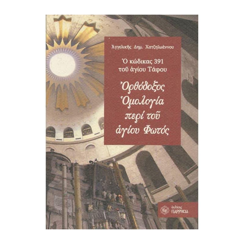 img-orthodoksos-omologia-peri-tou-agiou-fotos-k