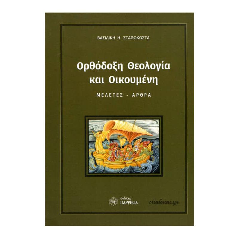 img-orthodoxi-theologia-kai-oikoymeni-k