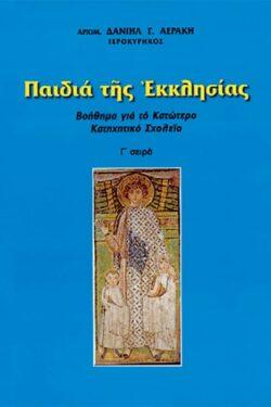img-paidia-tis-ekklisias
