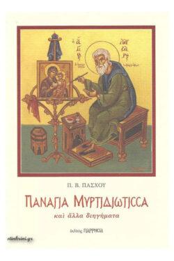 img-panagia-myrtidiotissa-kai-alla-diigimata-k