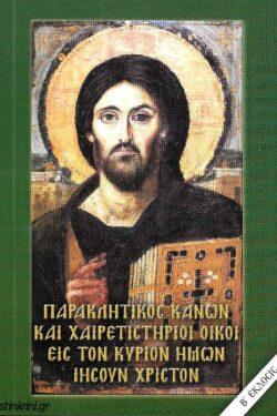 img-paraklitikos-kanon-kai-chairetistirioi-oikoi-eis-ton-kyrion-imon-iisoy-christon