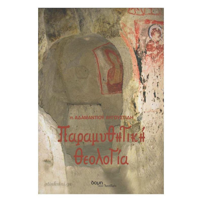 img-paramithitiki-theologia-k