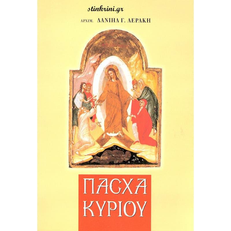 img-pascha-kyrioy