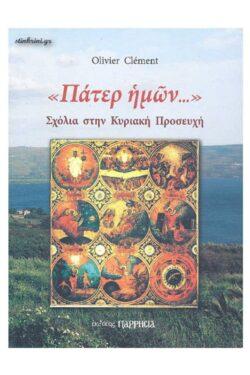 img-pater-imon-sxolia-stin-kyriaki-proseychi-k