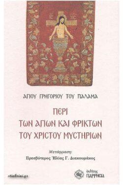 img-peri-ton-agion-kai-frikton-toy-christoy-mystirion-k
