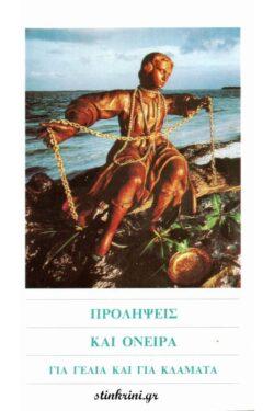 img-prolipseis-kai-oneira