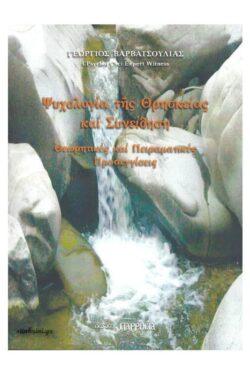 img-psychologia-tis-thriskeias-kai-syneidi-k