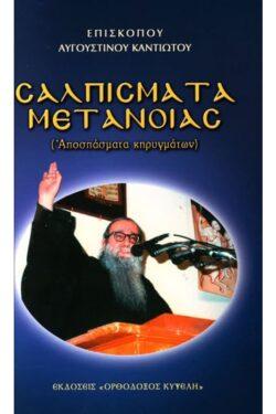img-salpismata-metanoias