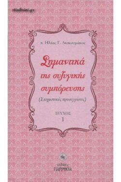 img-simantika-tis-syzygikis-symporeysis-tomos-1-k