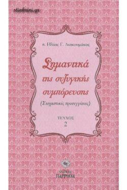 img-simantika-tis-syzygikis-symporeysis-tomos-2-k