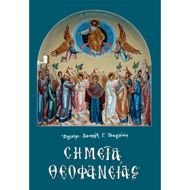 img-simeia-theofaneias