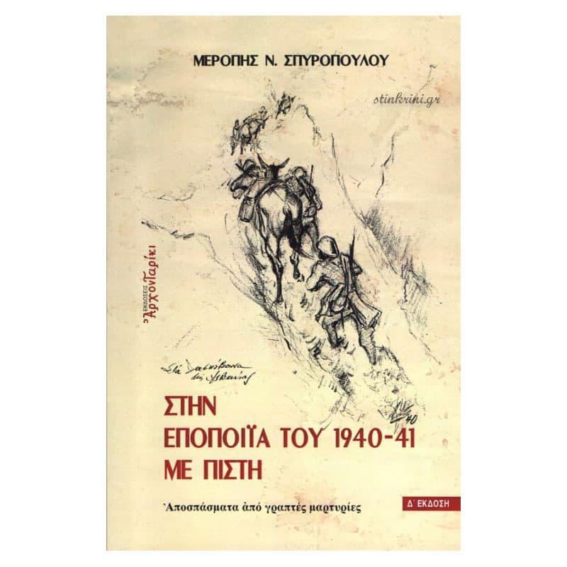 img-stin-epopoiia-tou-40-41-k