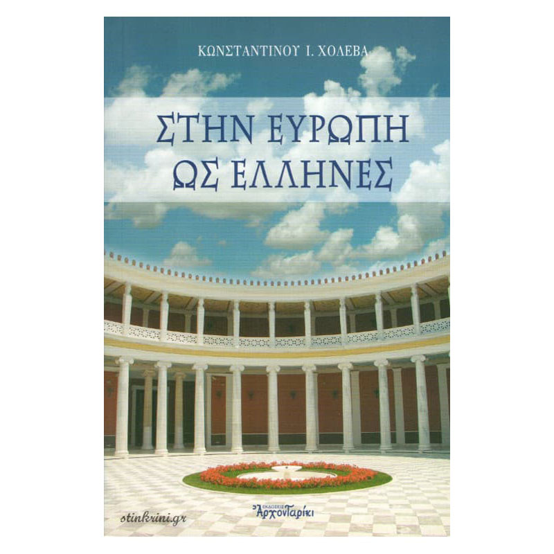 img-stin-europi-os-ellines-k