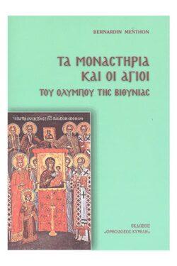 img-ta-monastiria-kai-oi-agioi-toy-olympoy-tis-vithynias