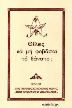 img-theleis-na-mi-fovasai-to-thanato