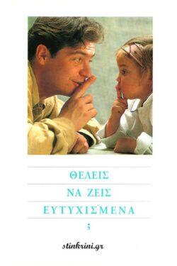 img-theleis-na-zeis-eytychismena