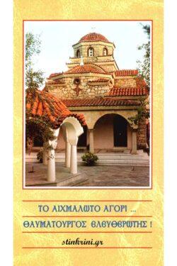 img-to-aichmaloto-agori-thaymatoyrgos-eleytherotis