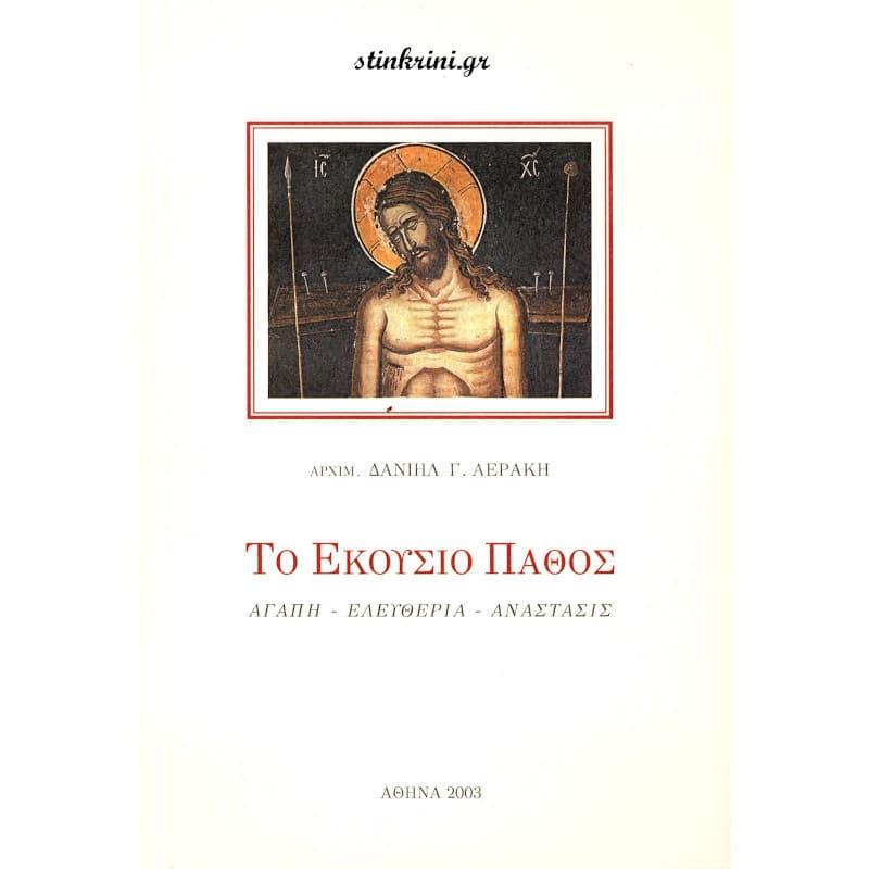 img-to-ekoysio-pathos-1
