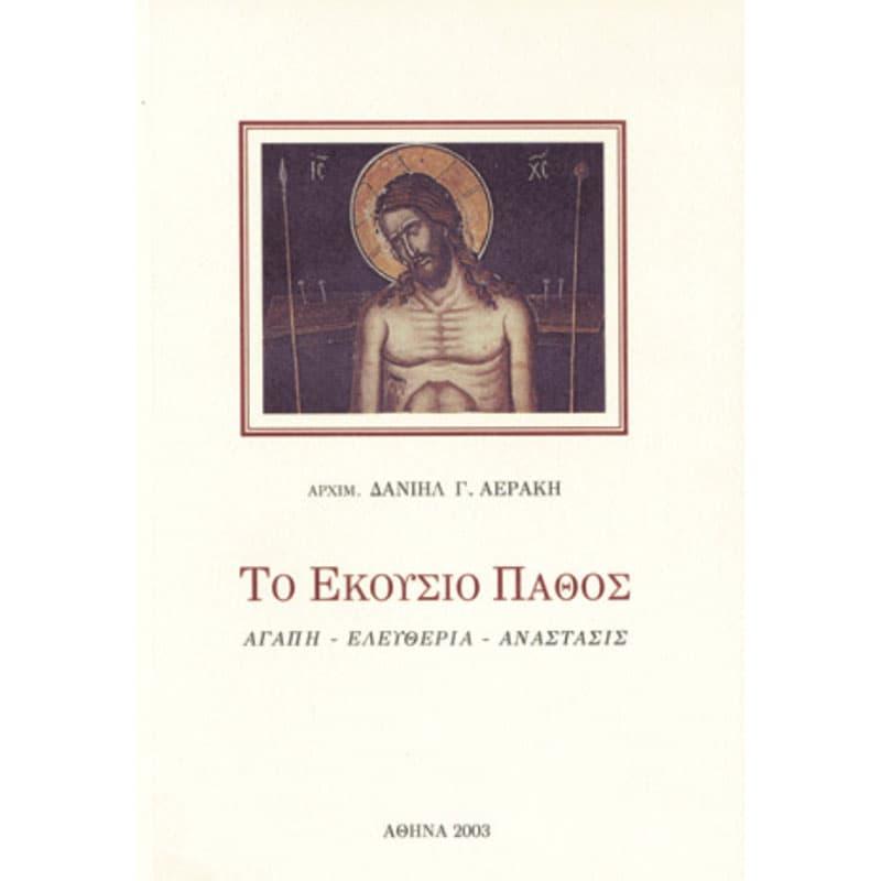 img-to-ekoysio-pathos